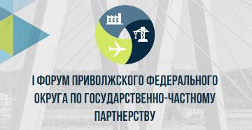 Делегация Башкортостана приняла участие в I Форуме ПФО по государственно-частному партнерству